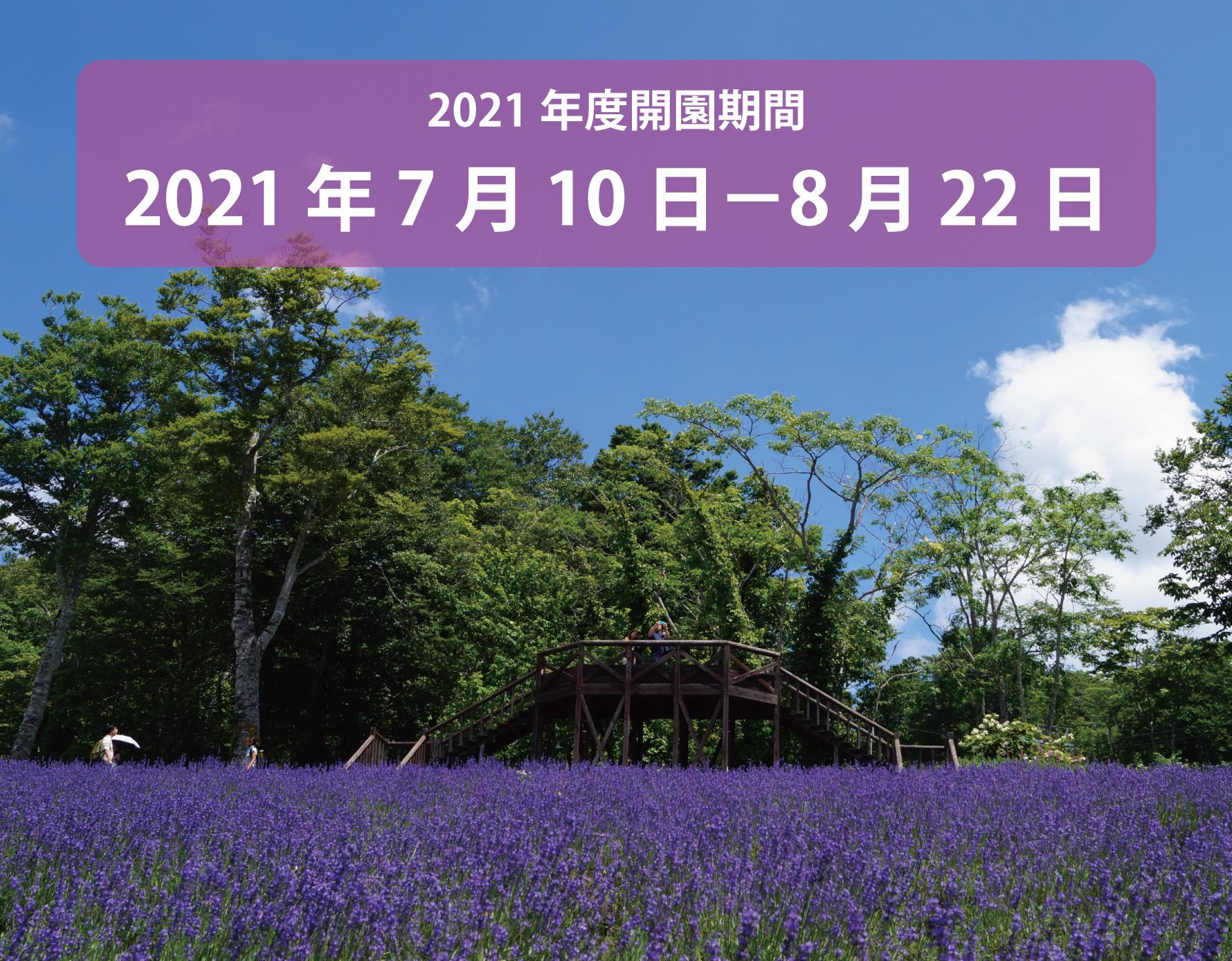 2021開園案内