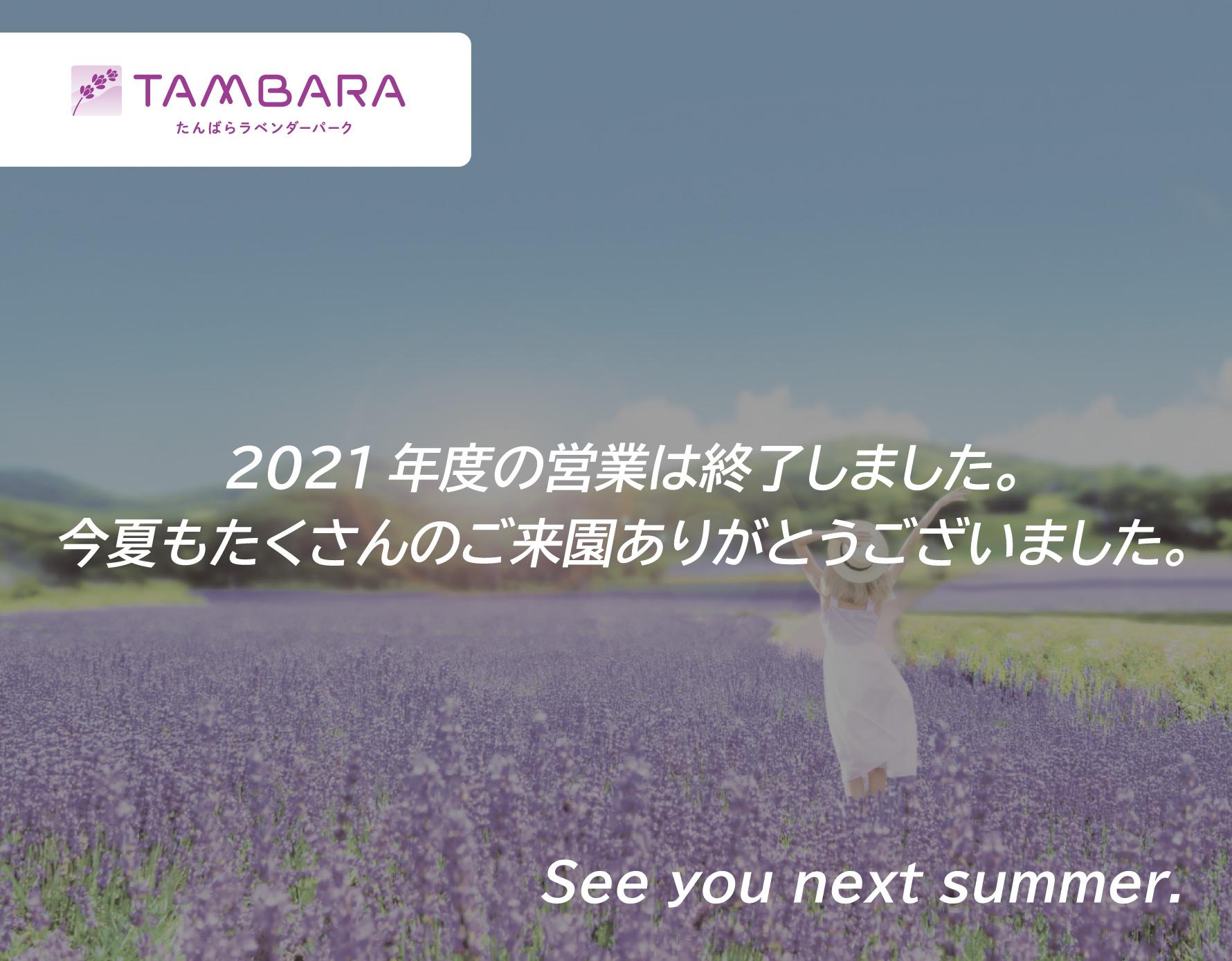 2021営業終了